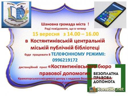 Увага! Робота пункту «Костянтинівського бюро правової допомоги» буде здійснюватися    в телефонному режимі