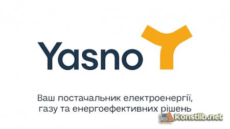 Увага!  Важливо ! YASNO Донецькi енергетичнi послуги інформує